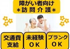 【仙台市若林区】障がい福祉サービス事業での介護スタッフ*未経験OK*非常勤 イメージ