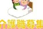 【長崎市内】★正社員★特別養護老人ホームでのお仕事です イメージ