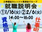 【福岡】仕事と初任者研修の資格が同時に取得できる♪~就職説明会のご案内~ イメージ