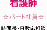 【札幌市北区/新川】看護師☆経験者歓迎☆ イメージ