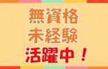 《大阪駅》資格・経験必要なし◎総合病院での受付事務◎病院デビューにオススメ! イメージ