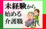 【江南市】 オープンして3年の新しい有料老人ホーム イメージ