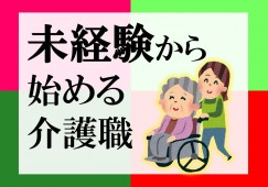 (秋田市山王)有料老人ホームでの勤務です/未経験でも歓迎です イメージ