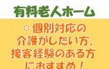 【読谷村】7名定員の超小規模な有料老人ホーム!!! イメージ