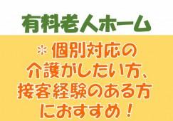 【読谷村】定員7名の超小規模有料老人ホーム イメージ