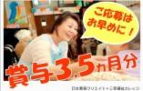 【三田市】マイカー通勤OK★ブランクOK♪資格が活かせる!!デイサービスでのお仕事です☆ イメージ
