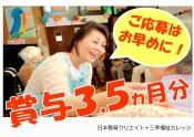 賞与3.5ヵ月分(年配版:ご応募はお早めに!)
