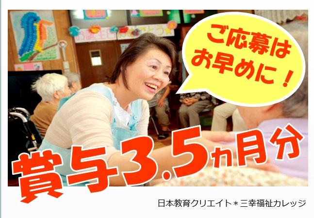 残業なし★賞与3.5か月★認知症ケアが学べるグループホーム★ イメージ