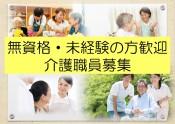 29.12.11 介護 未経