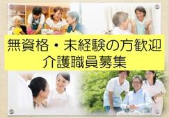 \アクセス抜群・未経験歓迎/【千葉市】有料老人ホームの介護職スタッフ(正社員)*キャリアアップ制度あり♪ イメージ