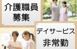 ★パート・アルバイト★★介護職★★デイサービス★★年齢不問★ イメージ