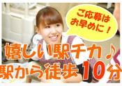 駅チカ・徒歩10分(ご応募はお早めに!)