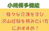 ◆未経験者OK!!資格が活かせる♪週3日程度の勤務でOK★マイカー通勤可能♪【姫路市伊伝居】小規模多機能ホームでの介護職♪◆ イメージ