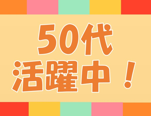 ★★50代60代の応募歓迎★★8時間夜勤の有料老人ホーム♪ イメージ