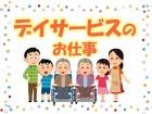 東大阪市のデイサービス