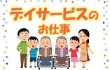 関目☆デイサービス☆日勤のみ☆パート☆時短相談OK☆駅チカ☆ イメージ