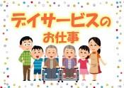 福岡 デイサービス