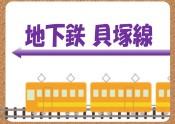福岡 貝塚線