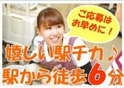 駅チカ・徒歩6分(ご応募はお早めに!)