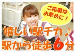 厨川駅徒歩6分!6時間~働けるデイサービス! イメージ