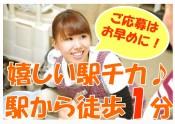 駅チカ・徒歩1分(ご応募はお早めに!)