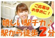 駅チカ・徒歩2分(ご応募はお早めに!)