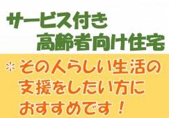 【金沢市×サ高住】正社員で介護のお仕事です!未経験の方でも是非お問合せ下さい! イメージ