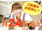 月給24万円スタート!!