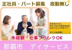 【沖縄県那覇市】デイサービスと有老老人ホームの併設 両方の勤務を経験できます!(パート・アルバイト) イメージ