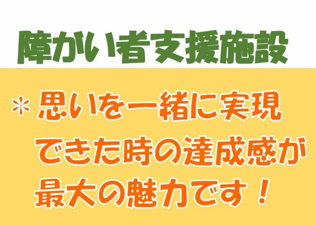 【神戸西区】★契約社員★各種保険加入★働き方選べる★自立生活訓練センター★年間休日125日 イメージ
