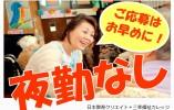 《週3日~勤務可》*大津市唐橋*残業5時間以内*時給930円~* イメージ