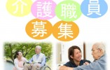 【JR横須賀線東戸塚駅から徒歩7分!】各種保険完備☆ イメージ