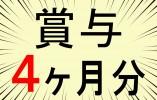 未経験・無資格OK♪マイカー通勤OK★賞与4か月分!!【加古川市】養護老人ホームでのお仕事です♪ イメージ