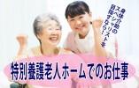 年間休日120日の介護職員*東成区 イメージ