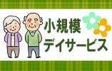 【糸島市】デイサービス★日勤だけのお仕事★正社員募集★ イメージ