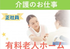 【上田市中央東】有料老人ホームで正社員募集!月給20万以上★介護福祉士必見! イメージ