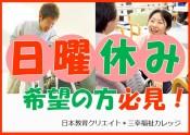 日曜休み希望の方必見!(男女)