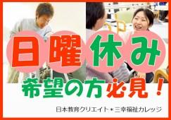 *八尾市天王寺屋*保育費補助制度ありで働くママさん応援の訪問介護サ責(正社員) イメージ