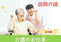 \賞与3か月分以上/【神戸市北区山田町】在宅サービス複合施設でのサービス提供責任者(正社員)未経験OK♪ イメージ