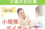 【千曲市上徳間】デイサービスでの介護職! パート時給900円~♪ 働きやすい環境です☆ イメージ