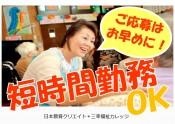 短時間勤務OK(年配版:ご応募はお早めに!)