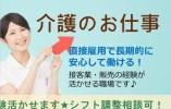 【沖縄県名護市】北部地区の訪問介護のお仕事 残業無 三幸助成制度利用可 イメージ