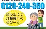 【沖縄県沖縄市】特別養護老人ホーム 介護福祉士の募集です やりがいのあるお仕事です イメージ