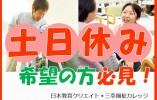 【八重瀬町】土日休み♪デイサービス♪ イメージ