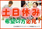 土日休み希望の方必見!(男女)