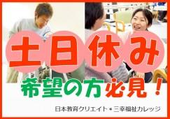 *四條畷市*ケアマネ★残業なし★土日休み★地域密着型の事業所 イメージ