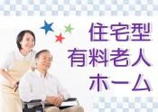 福岡 住宅型有料老人ホーム