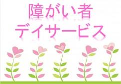 【長崎市内】★パート★障がい児デイサービスでのお仕事です♪ イメージ