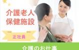◆嬉しい託児所付き◆正社員◆スキルアップ間違いなし!【広島市安芸区】老人保健施設でのお仕事です★ イメージ