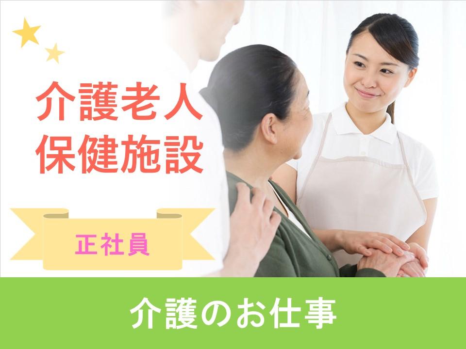 【栃木市】高齢者に対して優しく、素敵な笑顔で明るく接することができる方からのご応募お待ちしています☆ イメージ